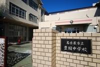 周辺環境:豊国中学校