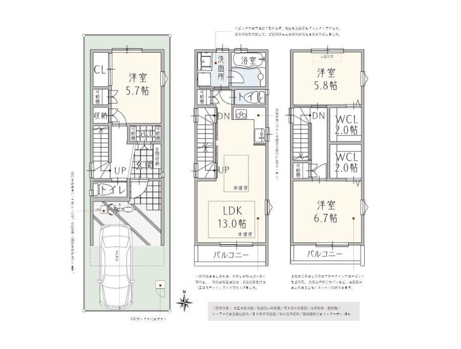 間取図/区画図:ソファスタイルのダイニング家具セットつき